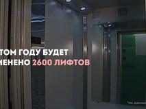 Новые лифты в Москве
