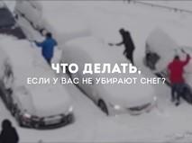 Что делать, если не убирают снег?