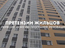 Претензии жильцов к первому дому по программе реновации
