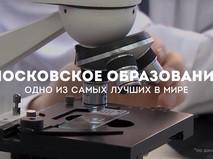 Московское образование