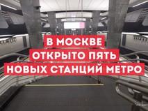 В Москве растет метро