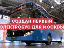 Электробус для Москвы