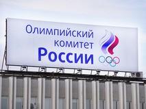 Вывеска Олимпийского комитета России на крыше здания
