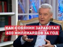 Как Собянин заработал 600 миллиардов за год