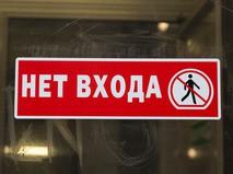 """""""Нет входа"""" на дверях московского метро"""