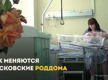 Московские роддома