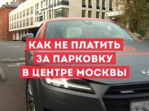 Как не платить за парковку в центре Москвы