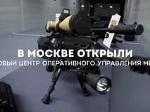Центр оперативного управления МВД