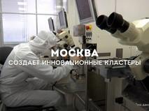 """Сотрудничество Москвы и """"Роскосмоса"""""""