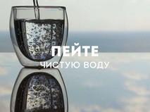 Очистка воды в Москве
