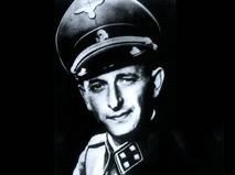 Оберштурмбаннфюрер СС Адольф Эйхман