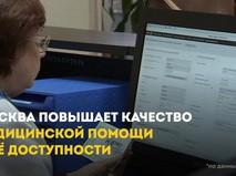 Московская медицинская помощь