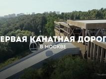 Первая канатная дорога в Москве