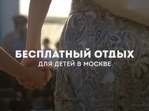 Бесплатный отдых для детей в Москве