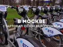 В Москве стартовал сезон велопроката