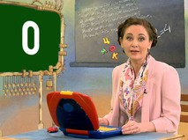 """""""Математика. Цифра 0"""""""