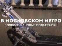 Новые подъемники в метро