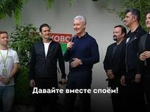 Собянин спел на фестивале