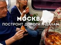 Москва улучшает дачные поселки