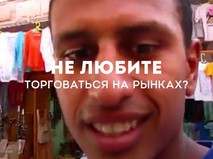 Московские рынки