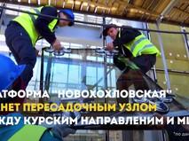 """Строительство платформы """"Новохохловская"""""""