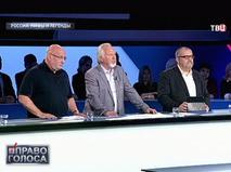 "ПГ ""Россия: мифы и легенды"""