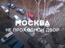 Москва не проходной двор