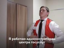 Интервью с работником МФЦ