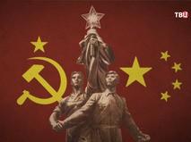 """Красный проект. """"СССР – Китай: от любви до ненависти и обратно"""".  Альтернативный взгляд на историю"""