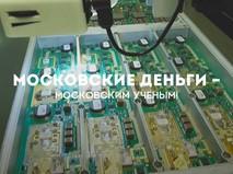Московские технопарки