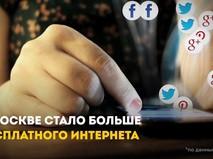 В Москве стало больше бесплатного интернета