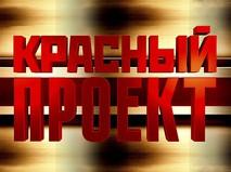 """Красный проект. Анонс. """"КГБ: великий и ужасный"""""""