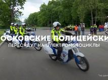 Полицейские на электротранспорте