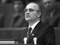 Генеральный секретарь ЦК КПСС Михаил Горбачёв
