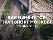 Развитие транспорта Москвы
