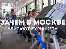 Зачем в Москве убирают турникеты