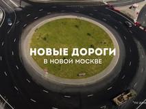 Новые дороги в Новой Москве