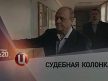 Судебная колонка