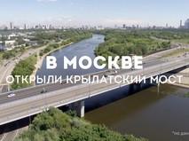 В Москве открыли Крылатский мост