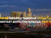 Новая фан-зона в Москве