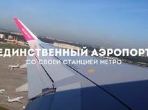 Метро до Внуково