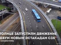 Новая эстакада в Москве