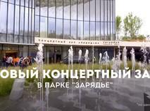 """Новый концертный зал в парке """"Зарядье"""""""