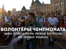 Волонтеры ЧМ-2018
