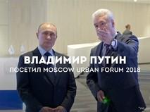 Путин посетил урбанистический форум