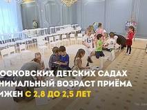В детский сад с 2,5 лет