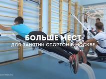 Больше мест для занятия спортом в Москве