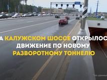Тоннель на Калужском шоссе