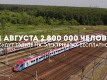 Московские электрички