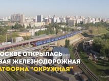 """Пересадочный узел """"Окружная"""""""